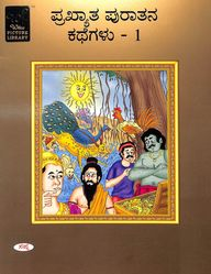 Prakyatha Purathana Kathegalu - 1 Wilco Picture    Library