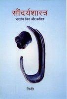 Saundaryashastra : Bhartiya Chit Aur Kavita