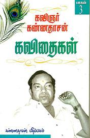 Kannadhasan Kavithaigal 3