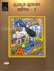 Prakyatha Purathana Kathegalu 2 - Wilco Picture    Library