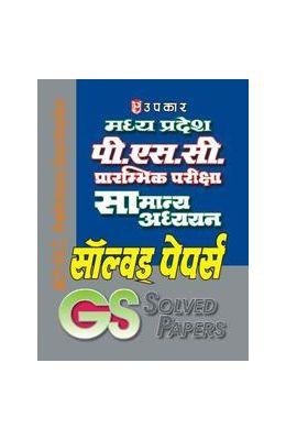 Madhya Pradesh P.s.c. Prarambhik Pariksha Samanya Adhyayan Solved Papers