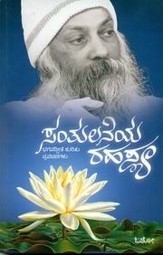 Santulaneya Rahasya