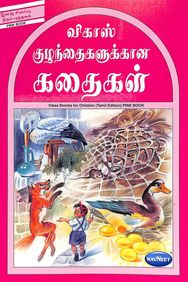 Vikas Stories For Children Pink Book : Tamil