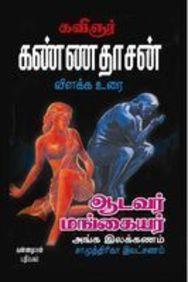 Aadavar Mangaiyar Anga Illakkanam