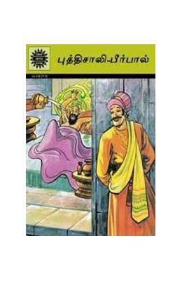 Birbal The Clever - Vol 558 Ack Comics