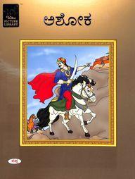 Ashoka - Wilco Picture Library