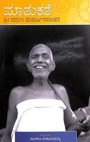 Sri Ramana Maharshigalodane Matukate