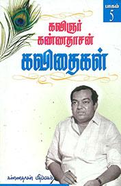 Kannadhasan Kavithaigal 5