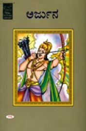 Arjuna : Wilco Picture Library