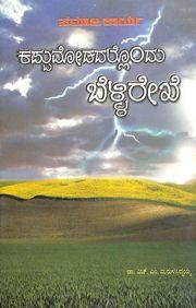 Samaja Karya Kappumodadallondu Bellirekhe