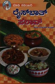 Rice Bath Palav