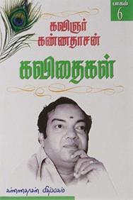 Kannadhasan Kavithaigal 6