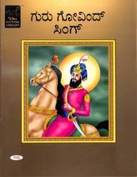 Guru Govind Singh - Wilco Picture Library