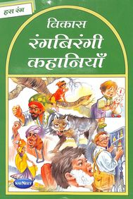 Vikas Rangbirangi Kahaniya Hara Rang - Hindi