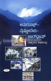 Amaranath - Vaishnodevi -Chardham