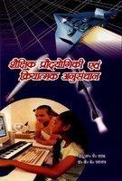 Shaikshik Praudyogiki Evam Kriyatmak Anusandhan