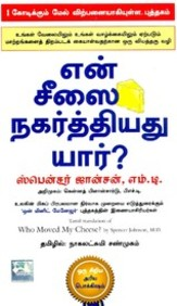 Who Moved My Cheese : Tamil