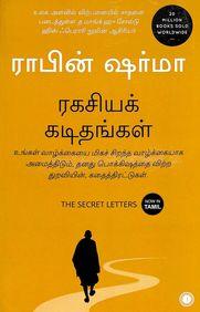 Ragasiya Kadidangal: The Secret Letters