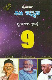 Diamond Tili Kannada Class 9 Dwitiya Bhashe