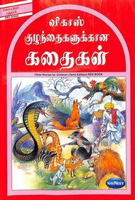 Vikas Stories For Children Red Book : Tamil