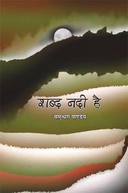 Shabd Nadi Hai