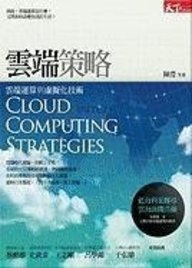 Cloud Computing Strategies (Chinese Edition)