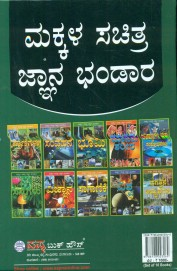 Makkala Sachitra Gnana Bhandara Set Of 10 Vol