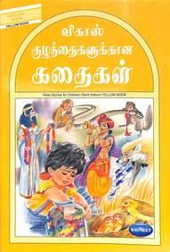 Vikas Stories For Children Yellow Book : Tamil