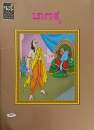 Chanakya : Wilco Picture Library