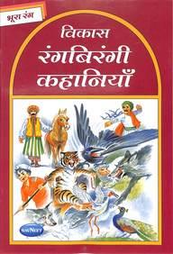 Vikas Rangbirangi Kahaniya Bhura Rang - Hindi