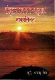 Sanskritvyakaranparampranusar