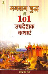 Bhagavan Budda Ki 101 Upadeshak Kathaye