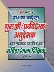 Madhya Pradesh Guruji/paryaveshak/anudeshak Patrta Pariksha (sanvida Shala Shikshak) (grade-3)