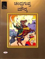 Chandragupta Maurya - Wilco Picture Library