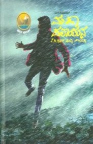 Mahapalayana - Millenium 14