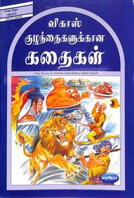 Vikas Stories For Children Violet Book : Tamil