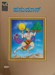 Hanuman : Wilco Pitcure Library