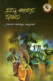 namma oorina rasikaru book goruru ramaswamy iyengar