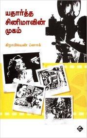 Yathartha Cinemavin Mukam