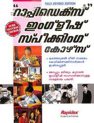 Rapidex English Speaking Course - Malyalam W/Cd