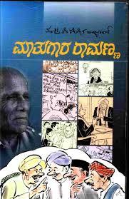 Mathugaara Ramanna