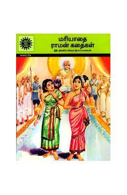 Tales Of Maryada Rama - Vol 633 Ack Comics