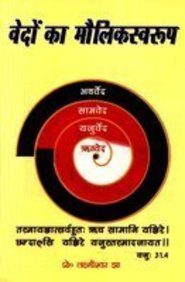 Vaijyantikosh : Samikshatmak Addhyan