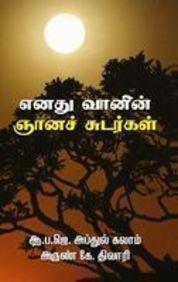 Enathu Vaanin Gnanachudargal