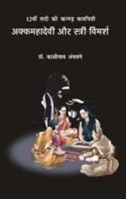 Akkamahadevi Aur Stree-Vimarsha