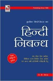 hindi nibandh आज़ादी में पत्रकारिता का योगदान अथातो घुमक्कड़ जिज्ञासा.