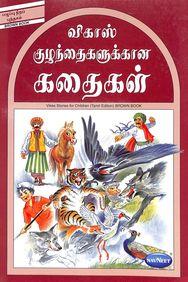 Vikas Stories For Children Brown Book : Tamil