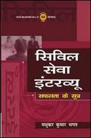Civil Sewa Interview (Paperback)