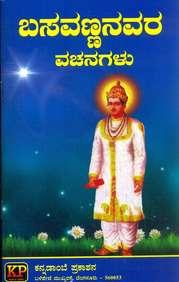 Basavannanavara Vachanagalu