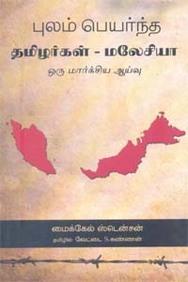 Pulam Peyarntha Thamizhargal Malasiya
